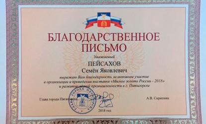 В Пятигорске чествовали участников выставки «Мягкое золото России 2018».