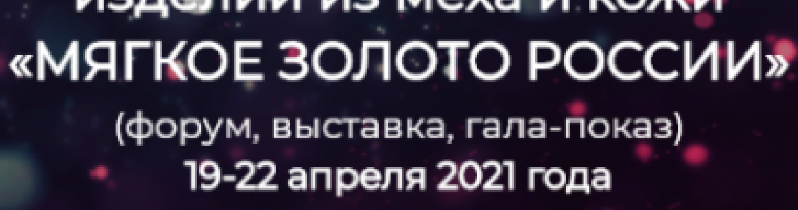 Приглашаем на «Мягкое Золото России» 2021