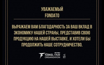 Благодарственный сертификат бренду FONDATO от LeShow Стамбул