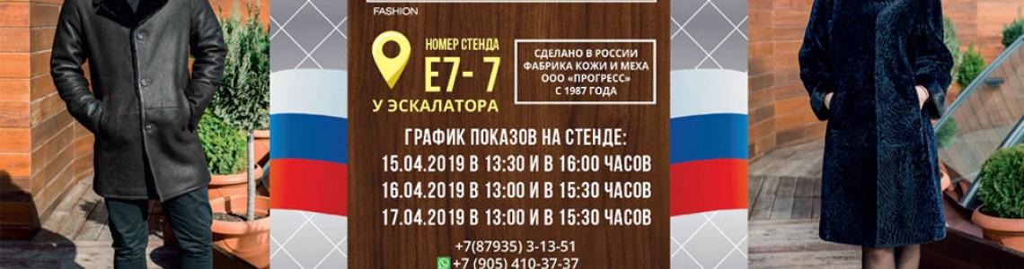 Приглашение на Мягкое Золото России!
